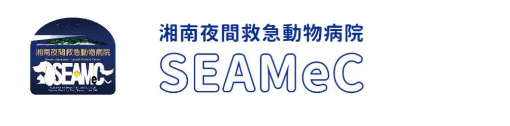 湘南夜間救急動物病院 SEAMeC